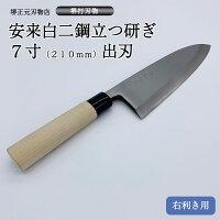 右用安来白二鋼立つ研ぎ7寸(210mm)出刃本刃を付けてお届け