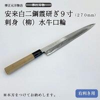 右用安来白二鋼霞研ぎ9寸(270mm)刺身(柳)本刃を付けてお届け