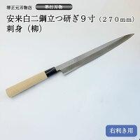 右用安来白二鋼立つ研ぎ9寸(270mm)刺身(柳)本刃を付けてお届け