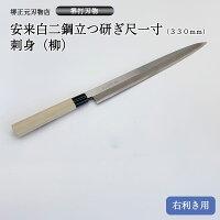 右用安来白二鋼立つ研ぎ尺一寸(330mm)刺身(柳)本刃を付けてお届け