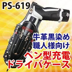 ベストツールPS-619ペン型充電ドライバケース