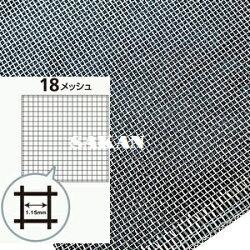 【サイズ豊富】ダイオ化成網戸張り替え用ステンレス防虫ネットロールタイプ18メッシュ幅910mmx長さ30m