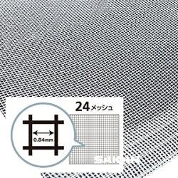 【サイズ豊富】ダイオ化成網戸張り替え用防虫ネットロールタイプ24メッシュ幅910mmx長さ30mホワイトグレー
