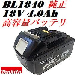 【在庫あり、即日発送可】マキタ純正品BL184018V(4.0Ah)高容量リチウムイオンバッテリ単品(A-56596)