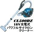 マキタ(makita) CL500DZ 18V 充電式 軽量小型 パワフルサイクロン掃除機 本体のみ フィルタ清掃用ブラシ付【後払い不可】