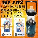 マキタ(makita) ML102 7.2V/10.8Vバッテリ兼用 充電式オールインワンLEDランタン(懐中電灯) 本体のみ【後払い不可】