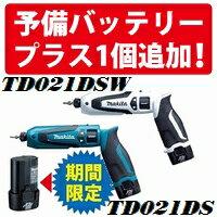 【期間限定予備バッテリ+1個付!】マキタTD021DS/TD021DSW7.2V充電式ペンインパクトドライバセット(期間限定スペシャルバージョン)カラー:青/白