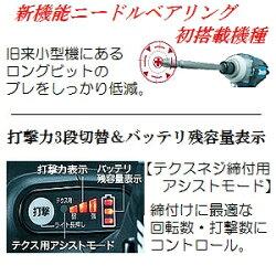 【在庫あり、即日発送可】マキタTD148DZL18V充電式防滴防じんブラシレスインパクトドライバーAPT(アプト)本体のみカラー:ライム
