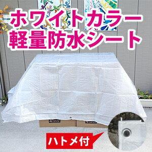 【サイズ、種類豊富】 ホワイトカラー軽量防水シート 約2.7x3.6m(1.5間x2間) (#2000ブルーシートの白) 白色【店舗在庫有り】