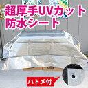 【サイズ、種類豊富】超厚手UVカット防水シート (#4000紫外線加工シート) 約5.3x8.9m(3間x5間)コーナーパット付き シルバー色