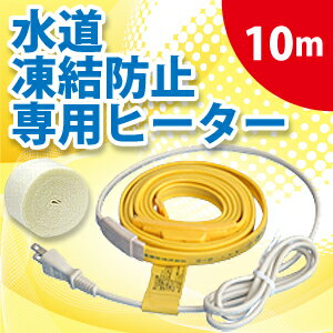 家庭用給水・給湯管共用 コード巻付タイプ 凍結防止専用ヒーター10m (水道凍結防止帯 IFT)
