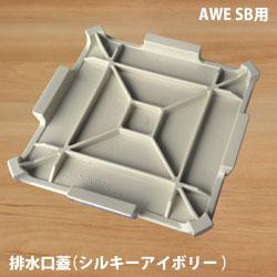 【取替え用】パナソニック電工AWESB用排水口蓋/POMユニットバス排水口フタ(プラスチック製)