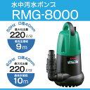 【在庫あり 最大吐出量毎分220L】リョービ RMG-8000 排水、灌水用水中汚水ポンプ 西日本用(60Hz)【後払い不可】