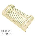 【在庫あり、即日発送可】積水ホームテクノHPA053FPN目皿B(浴槽側)アイボリー