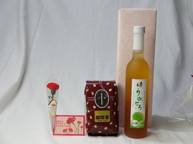 母の日 ギフトセット リキュールセット(完熟梅の味わいと日本酒のうまみをたっぷりの梅リキュール うめとろ500ml 7%奥の松酒造(福島県)+オススメ珈琲豆(特注ブレンド200g)) 母の日カード お母さんありがとうカーネイション付き