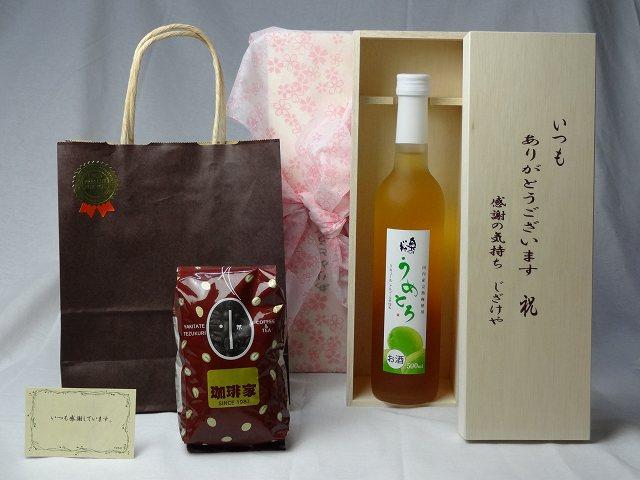 贈り物セット リキュールセット いつもありがとうございます感謝の気持ち木箱セット(完熟梅の味わいと日本酒のうまみをたっぷりの梅リキュール うめとろ500ml 7%奥の松酒造(福島県)+オススメ珈琲豆(特注ブレンド200g)) メッセージカード付き