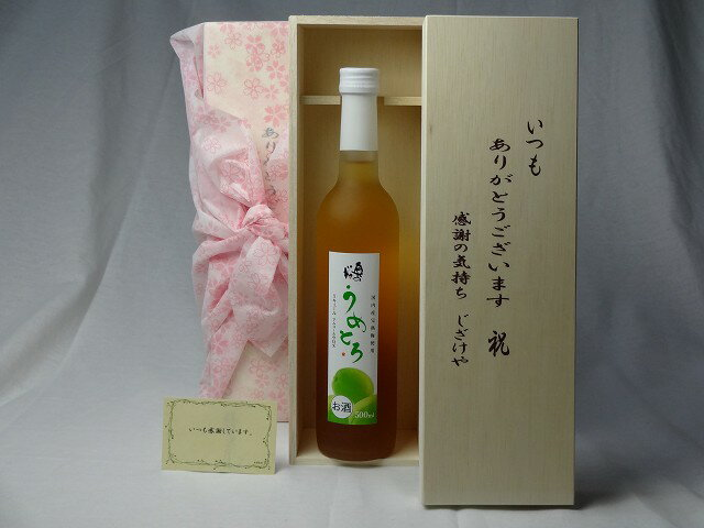 贈り物セット リキュールセット いつもありがとうございます感謝の気持ち木箱セット(完熟梅の味わいと日本酒のうまみをたっぷりの梅リキュール うめとろ500ml 7%奥の松酒造(福島県)) メッセージカード付き