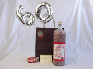 還暦シルバーバルーン60贈り物セット 甘酒 ノンアルコール  黒米 900ml 篠崎(福岡県) メッセージカード付