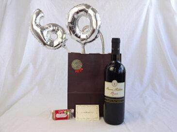 還暦シルバーバルーン60贈り物セットワイン ブォン・ファットーレ・ロッソ 赤  750ml(イタリア) メッセージカード付