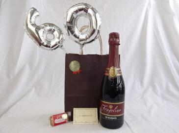 還暦シルバーバルーン60贈り物セット  いちごのスパークリングワイン トーゾ・フラゴリーノ750ml甘口(イタリア・泡・赤) メッセージカード付
