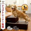 【ドッグトレーナー監修】不満点をわんこ目線で解決 ドッグステップ 犬 ペット ステップ 階段 小型犬 ...