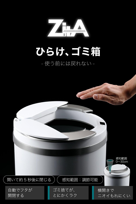 【ひらけ、ゴミ箱】ジータゴミ箱ダストボックスおしゃれふた付き45リットル自動ZitA自動ゴミ箱センサーキッチン45L自動開閉大容量保証あり