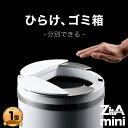 【ひらけ、ゴミ箱】ジータ ミニ ゴミ箱 ダストボックス おし
