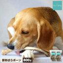 【5%クーポン配布中】犬 おやつ 無添加 国産 豚あばらボー