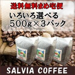 送料無料まめ宅便!!お好みコーヒー500g×3パック