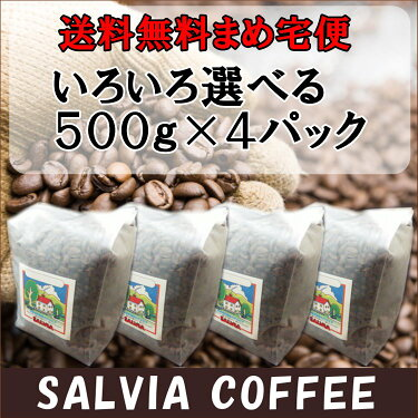 送料無料まめ宅便!!お好みコーヒー500g×4パック