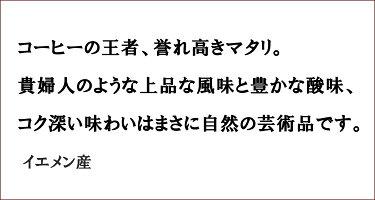 モカ・マタリ200g