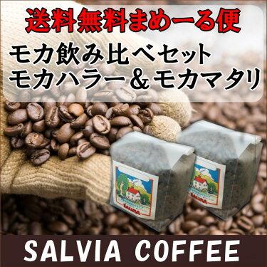 送料無料まめーる便!!モカコーヒー飲み比べセット200g×2