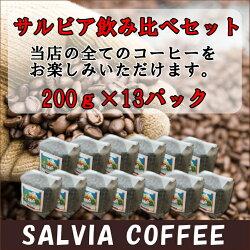 送料無料まめ宅便!!飲み比べセット200g×11パック