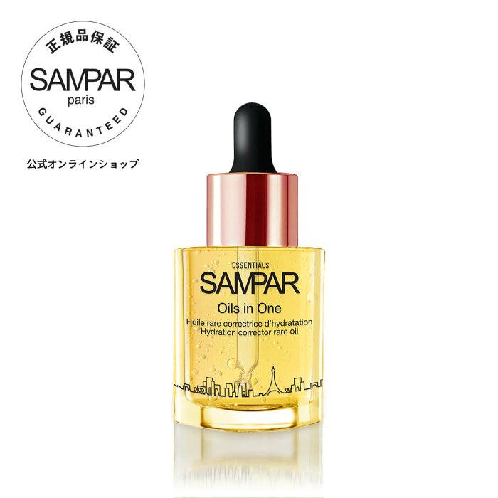 【ポイント10倍】【送料無料】サンパー オイルズ イン ワン 30ml 【SAMPAR】(オイル美容液)プレシャスな輝きをこの一滴で