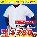 MIZUNO(ミズノ) 少年野球用練習ユニフォームシャツ ジュニア用練習着 ニット ホワイト 学生練習着 (12jc6f8001)【×クロネコDM便…