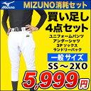 【ポイント5倍】ミズノ 野球練習着福袋【買い足しセット】練習...