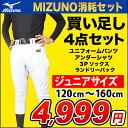 【ポイント5倍】ミズノ 少年野球練習着福袋【買い足しセット】...