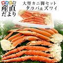 北海道加工 大型タラバガニと大型ズワイガニのカニ脚セット 総...