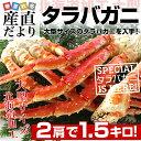北海道より直送 北海道加工 大型タラバガニ脚 2肩分 (合計1.5キロ) かに カニ 蟹 1キロ以上...