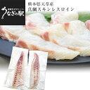 <水産物応援商品>熊本県 天草から 産地直送品!極上の熊本天草の真鯛「真鯛スキンレスロイン」約500
