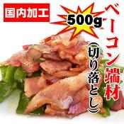 訳あり豚バラベーコン切り落とし500g真空包装ワケアリ