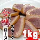 便利な個包装 合鴨ローススモーク(燻製) 約1kg(5~6本入)自然解凍OK