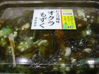 もずくとオクラの絶妙な取り合わせ!オクラもずく1kg!沖縄産モズク使用!