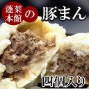 大阪ではみんな食べてるジューシー豚まん!!大阪名物の豚まん!!みんな食べてる蓬莱(ホウライ)...