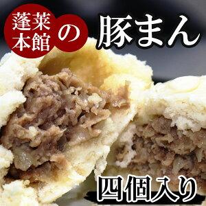 大阪名物の豚まん!!蓬莱(ホウライ)本館の豚まん4個入