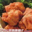 おつまみやご飯にぴったりです!電子レンジで簡単調理!若鶏唐揚げ600g!大手メーカーの定番商...