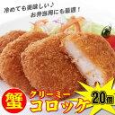 カニ クリーム コロッケ 600g(20個入)