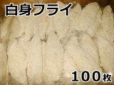 冷凍 白身フライ 5kg (50g規格×100枚セット) 業務用