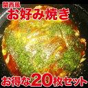 関西風本格 ボリューム満点 特製お好み焼き お買い得な20個セット