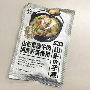 ポスト投函 送料無料 まるい食品 山形名物 芋煮 醤油味 1〜2人前×2袋 ネコポス